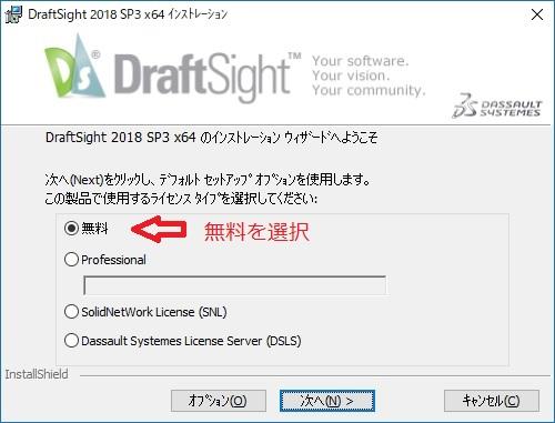 Freeの2次元CAD DraftSight - 3D-hemisphere