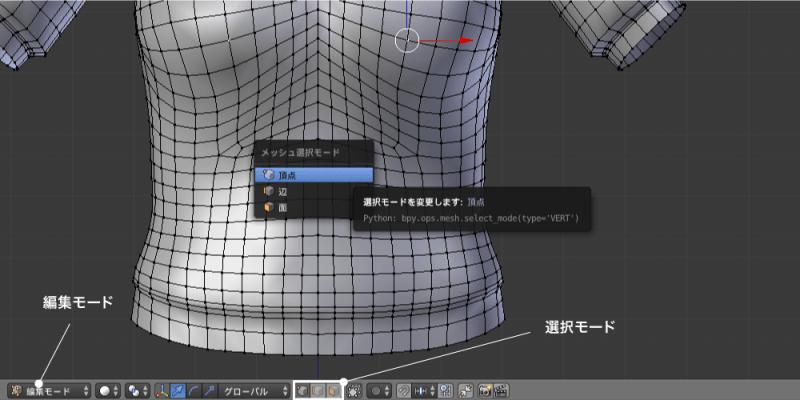 Blenderの選択モードの切り替え