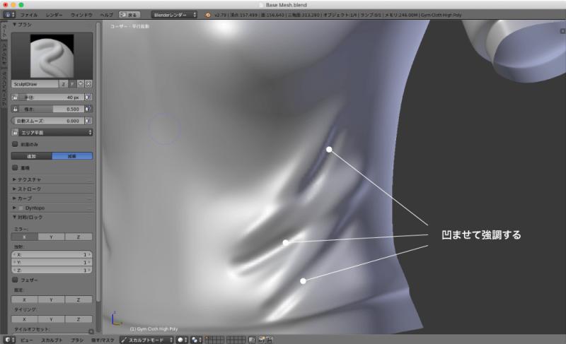 Sculpt Draw ブラシを減算にして陰の部分を強調する