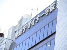 東京設計師學院