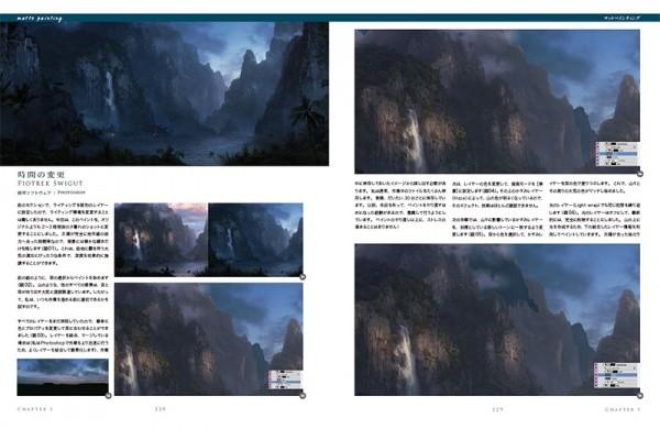 Digital Painting Techniques 3 日本語版 デジタルペインティングテクニック 3 チラ見6