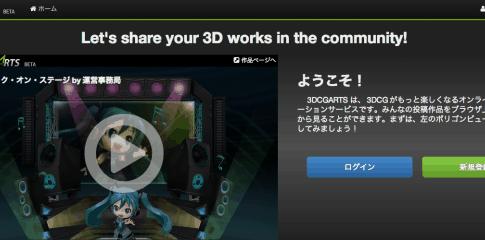 New 3DCGARTS
