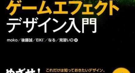 BISHAMONゲームエフェクトデザイン入門