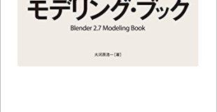 Blender 2.7 モデリング・ブック