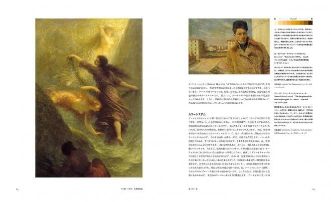 ペインティングレッスン 古典に学ぶリアリズム絵画の構図と色 サンプル8