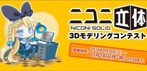 ニコニ立体 3Dモデリングコンテスト