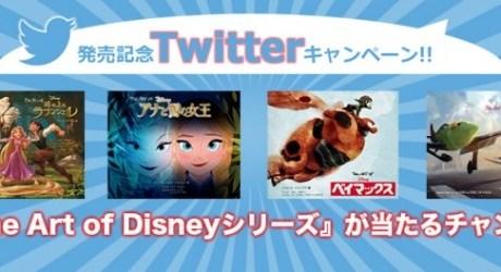 The Art of アナと雪の女王 Twitterキャンペーン