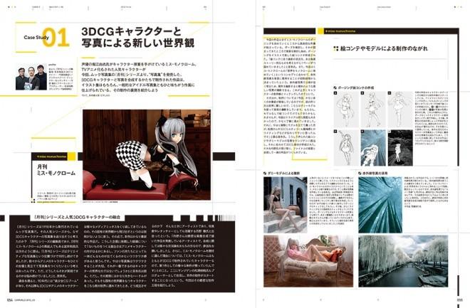 STAGE01 Case Study 01 3DCGキャラクターと写真による新しい世界観 『月刊ミス・モノクローム』