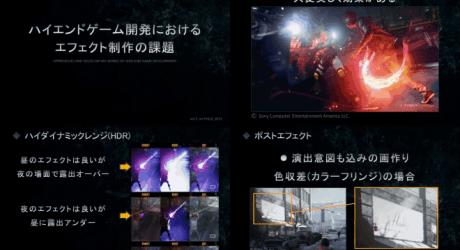 ハイエンドゲーム開発におけるエフェクト制作の課題