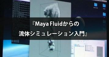 MayaFluidからの流体シミュレーション入門 - 第4回VFX技術者交流会にて小松泰(@taikomatsu)氏が行った講演の様子が動画として公開!