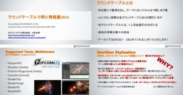 GDC ラウンドテーブルで得た情報量 2015 - Demystifying VFX Technical Artist Art Director Leadership at GDC 2015