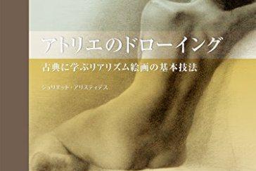 アトリエのドローイング 古典に学ぶリアリズム絵画の基本技法