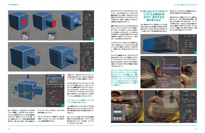 3ds Max Projects JP 01
