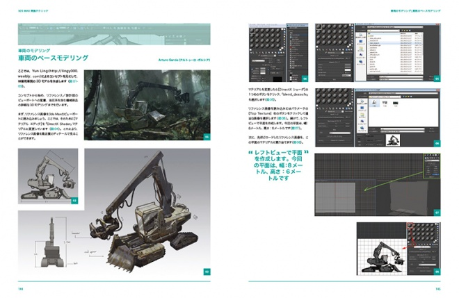 3ds Max Projects JP 07