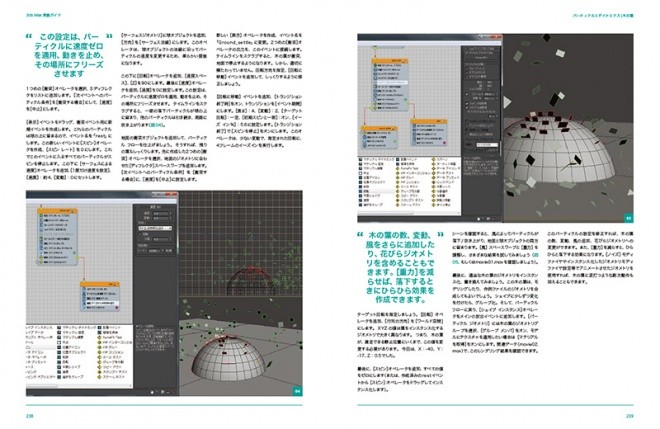 3ds Max Projects JP 12