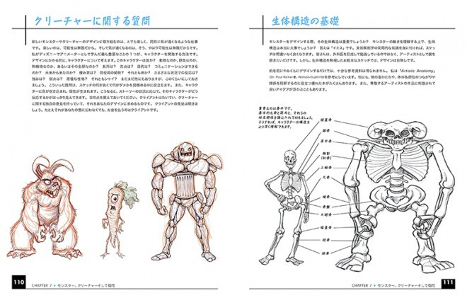 Creating_Characters_jp_05