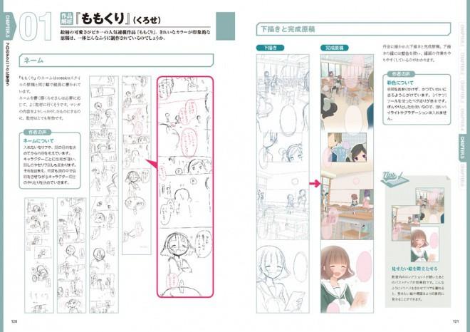 comico_book_07