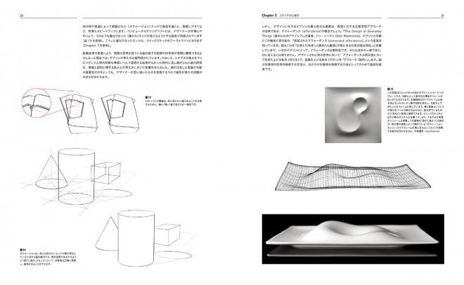portfolio-skills-product-design-jp-03