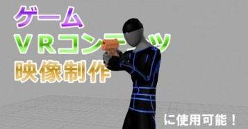動人-Ugonchu- for Unity - Unity用に最適化!CGCGスタジオによるモーションキャプチャデータパック!