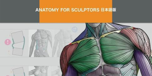 anatomy-for-sculptors-jp