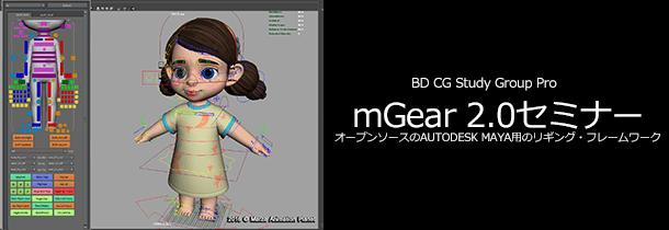 mgear2-0_bg