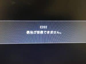 「E202 信号が受信できません。」この表示が出たら【3HD】ヒロさんへ