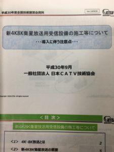 一般社団法人日本CATV技術協会主催のセミナーに参加 新4K8K対応衛星放送受信設備についての技術指導