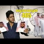 """#صاحي : """"ضربة حرة """" 405 – شجعان ولكن"""