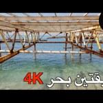 دقيقتين4K من شاطىء لبنان منطقة زوق مكايل – كاميرا جالكسي S7 edge