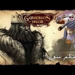 Guardians of Valor – اشقكم شق !!!