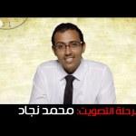 """#صاحي : """"الهامي """" مرحلة التصويت – محمد نجاد"""