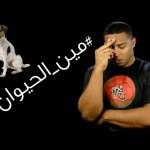 شاب يعذب و يقتل كلب | #مين_الحيوان