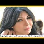 براءة غادة إبراهيم من تهمة الدعارة وتعرف على خطيبها الطيار السعودى وتبرير إطلاتها بمهرجان القاهرة