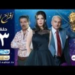 Episode 13 – Afrah Al Koba Series | الحلقة الثالثة عشر – مسلسل أفراح القبة