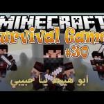 Fir4sGamer Plays Survival Games #30 - لعبة البقاء – قيم ابو هيط