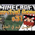 Fir4sGamer Plays Survival Games #31 - لعبة البقاء – احسن قيم في العالم