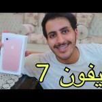 شريت ايفون 7   شوفو وش صار !!!