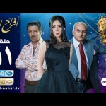 Episode 11 – Afrah Al Koba Series | الحلقة الحادية عشر – مسلسل أفراح القبة