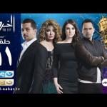 Episode 11 – Al Khoroug Series | الحلقة الحادية عشر   مسلسل – الخروج