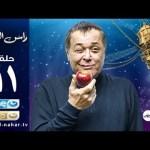 Episode 11 – Ras Al Ghoul Series | الحلقة الحادية عشر  – مسلسل راس الغول