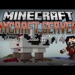 Minecraft: MyCraft Server S2E114 – ماين كرافت #ماي_كرافت : مقلب العيد – مزنه ماتت