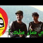 تحدي الاوامر مع علي – رقصنا مكارينا – شاهي مع ملح !!!
