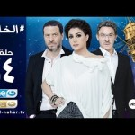 Episode 14 – Al Khanka Series | مسلسل الخانكة – الحلقة الرابعة عشر