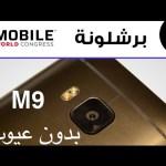 نظرة اولى على HTCM9# .. هل من عيوب؟