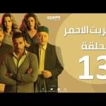 الحلقة الثالثة عشر- مسلسل الكبريت الاحمر  |  Episode 13-The Red Sulfur Series
