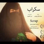 فيلم سكراب   Scrap Short Film