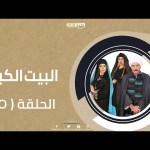 Episode 55 Al-Beet Al-Kebeer | الحلقة الخامسة والخمسون 55 – مسلسل البيت الكبير