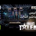 هكذا كانت التحضيرات في المسرح ووراء الكواليس قبل انطلاق العرض المباشر الثالث #ArabsGotTalent