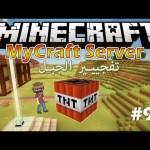 [Full-HD] MyCraft S2 E99: ماي_كرافت: تفجييير الجبل#