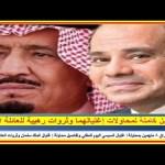 إحالة أوراق 8 متهمين بمحاولة إ غتيال #السيسي اليوم للمفتي ومحاولة إ غتيال #الملك_سلمان وثروات عائلته
